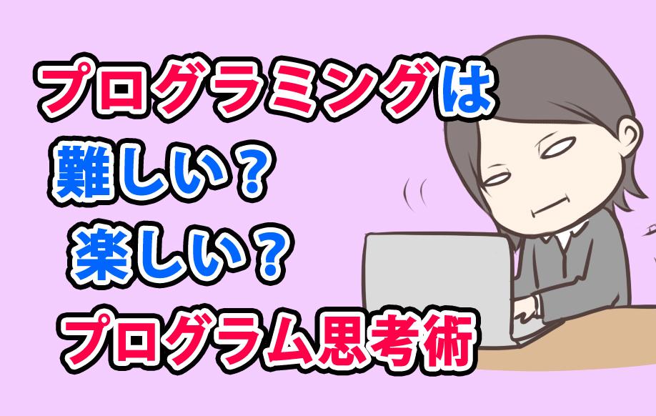 プログラミングは難しいか?楽しいか?プログラム上達の思考術