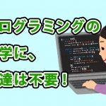 プログラミング独学と友達