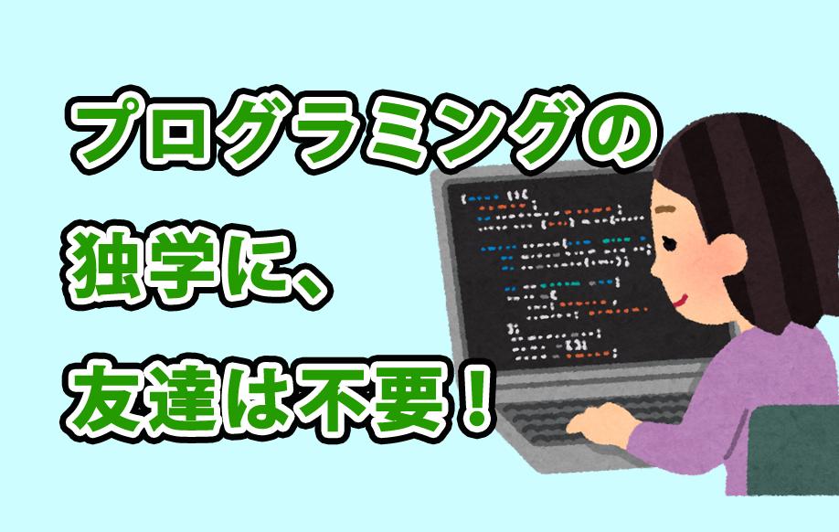 プログラミングを学ぶのに友達は必要なの?