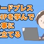 wordpress開発言語のPHPを学ぶ