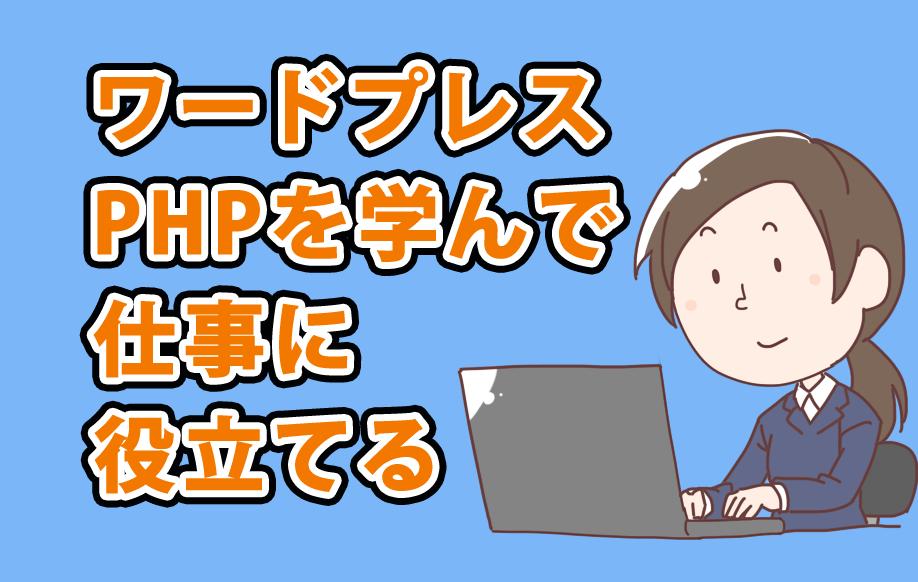 wordpressの開発言語のPHPを学んで仕事に役立てる方法