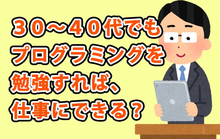 30代、40代でもプログラミングを勉強すれば仕事にできる?
